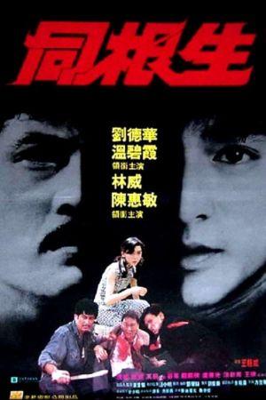 Bloody Brotherhood film poster