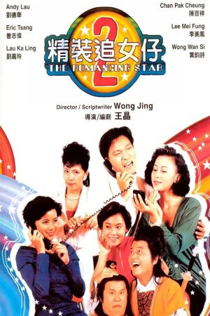The Romancing Star II film poster