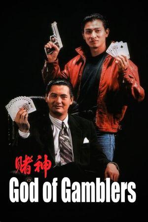 God of Gamblers film poster
