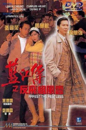 Arrest the Restless film poster