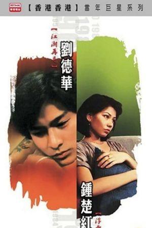 Faces & Places - Till We Meet Again film poster