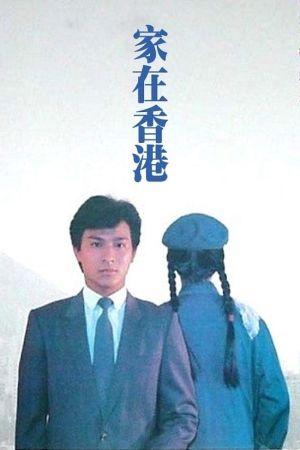 Home at Hong Kong film poster