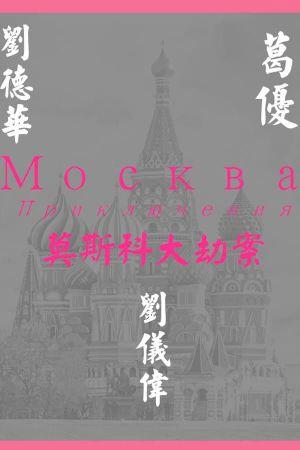 莫斯科大劫案 film poster