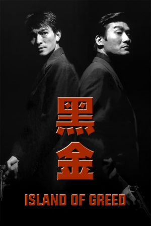 Island of Greed film poster
