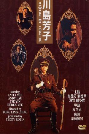 Kawashima Yoshiko: The Last Princess of Manchuria film poster