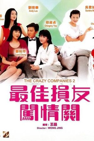 The Crazy Companies 2 film poster