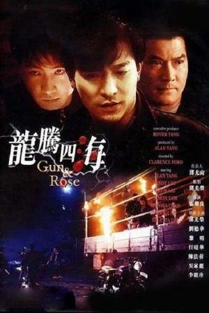 Gun n' Rose film poster