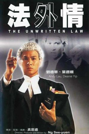 The Unwritten Law film poster