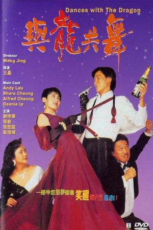 Dances with Dragon film poster