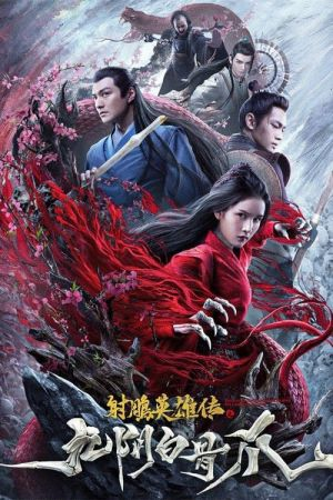 The Legend of the Condor Heroes:The Cadaverous Claws film poster