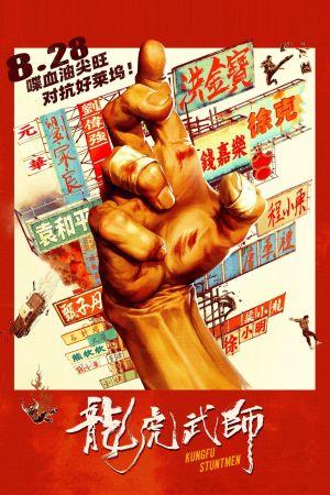 KungFu Stuntmen film poster