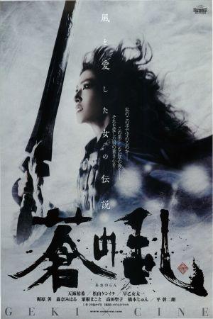Legacy of Soma: Ao no Ran film poster