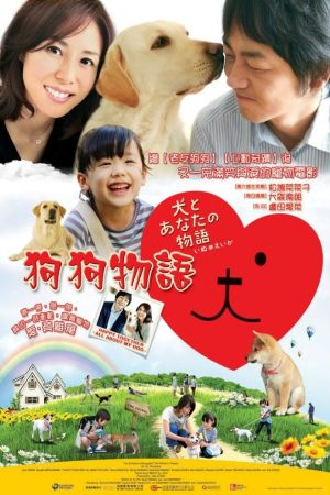 Happy Together: All About My Dog film poster