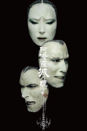 Asura film poster