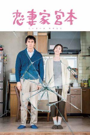 A Loving Husband film poster