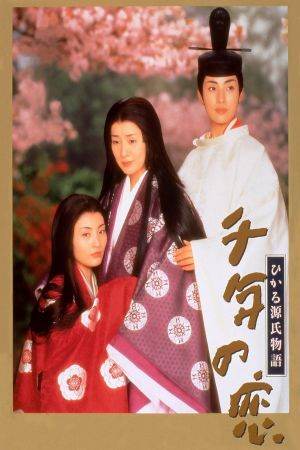 Love of a Thousand Years - Story of Genji film poster