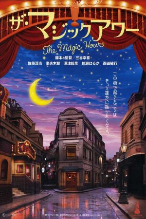 The Magic Hour film poster