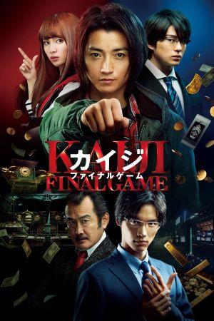 Kaiji: Final Game film poster