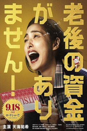 No Money for Retirement! film poster
