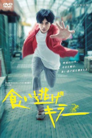 Kuinige Killer film poster