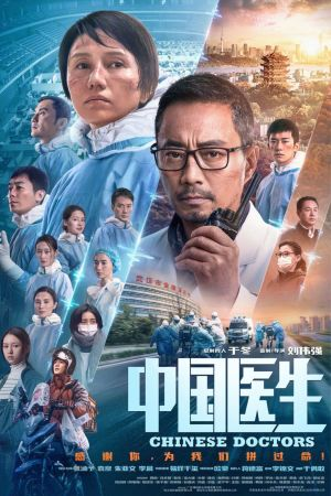 Chinese Doctors film poster