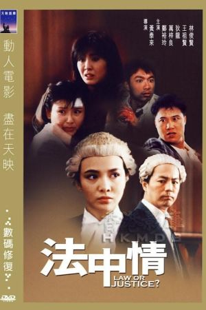 Law or Justice? film poster