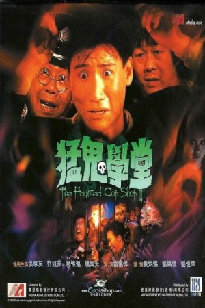 The Haunted Cop Shop II film poster