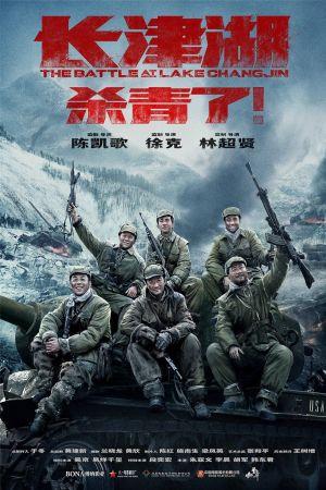 The Battle at Lake Changjin film poster