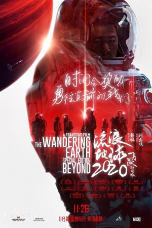 The Wandering Earth - Special Edition: Beyond 2020 film poster