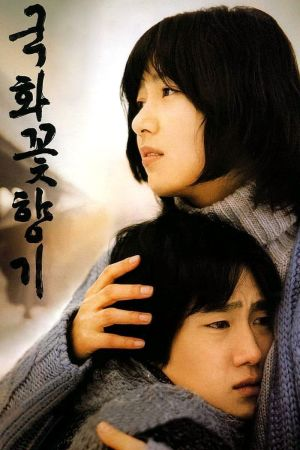 Scent of Love film poster