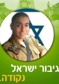אזרחי ישראל מעניקים ציון לשבח לחייל צה״ל הגיבור
