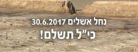דורשים מכימיקלים לישראל לשלם על אסון נחל אשלים