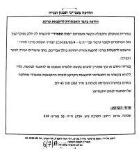התנגדות להקמת מרכז תורני חרדי בשכונת ברנע באשקלון