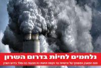 מאבק בתחנת הכוח במפגש השלום ובשטחי צור נתן
