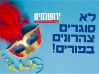 ירושלמים רוצים צהרונים בפורים