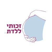 """חופשיות לבחור - בג""""צ לפתיחת מרכזי לידה עצמאיים בישראל"""