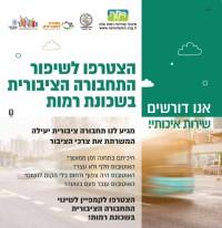 דורשים שיפור בתחבורה הציבורית בשכונת רמות!