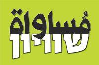 רופאים יהודים וערבים נגד חוק הלאום ובעד שוויון