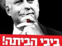 ביבי תתפטר- חיי תושבי עוטף ישראל שווים יותר