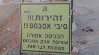 התנגדות להקמת מטמנת פסולת בנייה (אסבסט) בשוהם