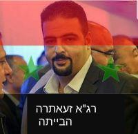 ביטול מינוי סגן ראש עיר חיפה