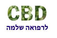 ישוחרר ה CBD! הוצאת CBD מפקודת הסמים