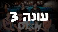 אובוי עונה 3