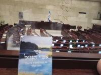 רבי נחמן לכנסת ישראל! גם לבעלי התשובה ולרבנו מגיע יצוג