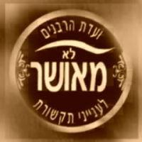 """חסימת קוים ע""""י ועד הרבנים לעניני חסימות"""
