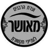 נאמנים לועדת הרבנים לענייני תקשורת