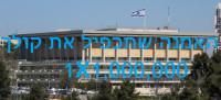 אמנה לביטחון ישראל