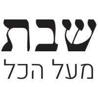 התנגדות להפעלת קווי אוטובוס בשבת בעקבות האירוויזיון בתל אביב