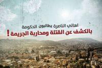 דורשים מהממשלה להלחם בפושעים ובפשיעה בחברה הערבית