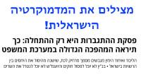מצילים את הדמוקרטיה הישראלית!
